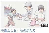 """""""なかじまよしおものがたり"""""""