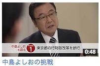 """""""中島よしおの挑戦"""""""